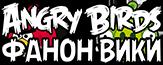 Angry Birds: Выдумки вики