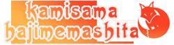 Wiki Kamisama Hajimemashita (Kamisama Kiss)