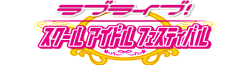 Love Live! School Idol Festival Wiki