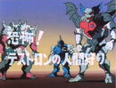 Super-God Masterforce - 02 - Japanese.jpg