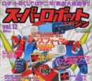Super Robot Magazine