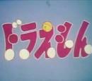 Doraemon (1973 anime)