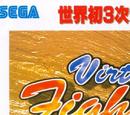 Virtua Fighter games