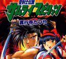 Seikenshi Densetsu: Samurai Spirits