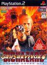 GUN SURVIVOR 4 BIOHAZARD HEROES NEVER DIE - front cover.jpg