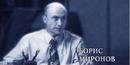 Boris Mironov.png