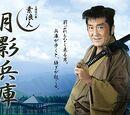 Suronin Tsukikage Hyogo