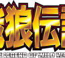 Garou Densetsu: The Legend of Wild Wolf