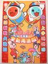 2009 GTI Asia Taipei NBGI Taiko no Tatsujin 12 Asian Version Official Poster.jpg