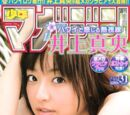 Shūkan Shōnen Magazine