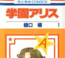 Gakuen Alice Volume 01