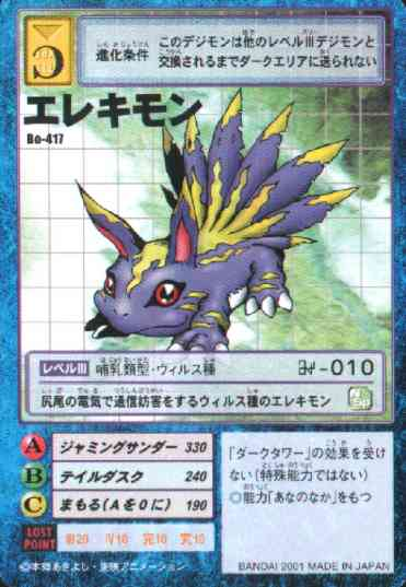 Elecmon - Digimon Wiki: Go on an adventure ...