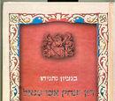 תולדות עם ישראל