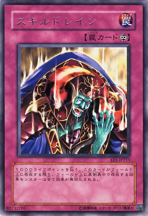Spell Card Rules Card Rulings:skill Drain