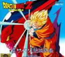 Dragon Ball Z Gaiden: El Plan Para Erradicar a los Saiyajin