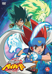\ Metal Fight Beyblade 01 DVD