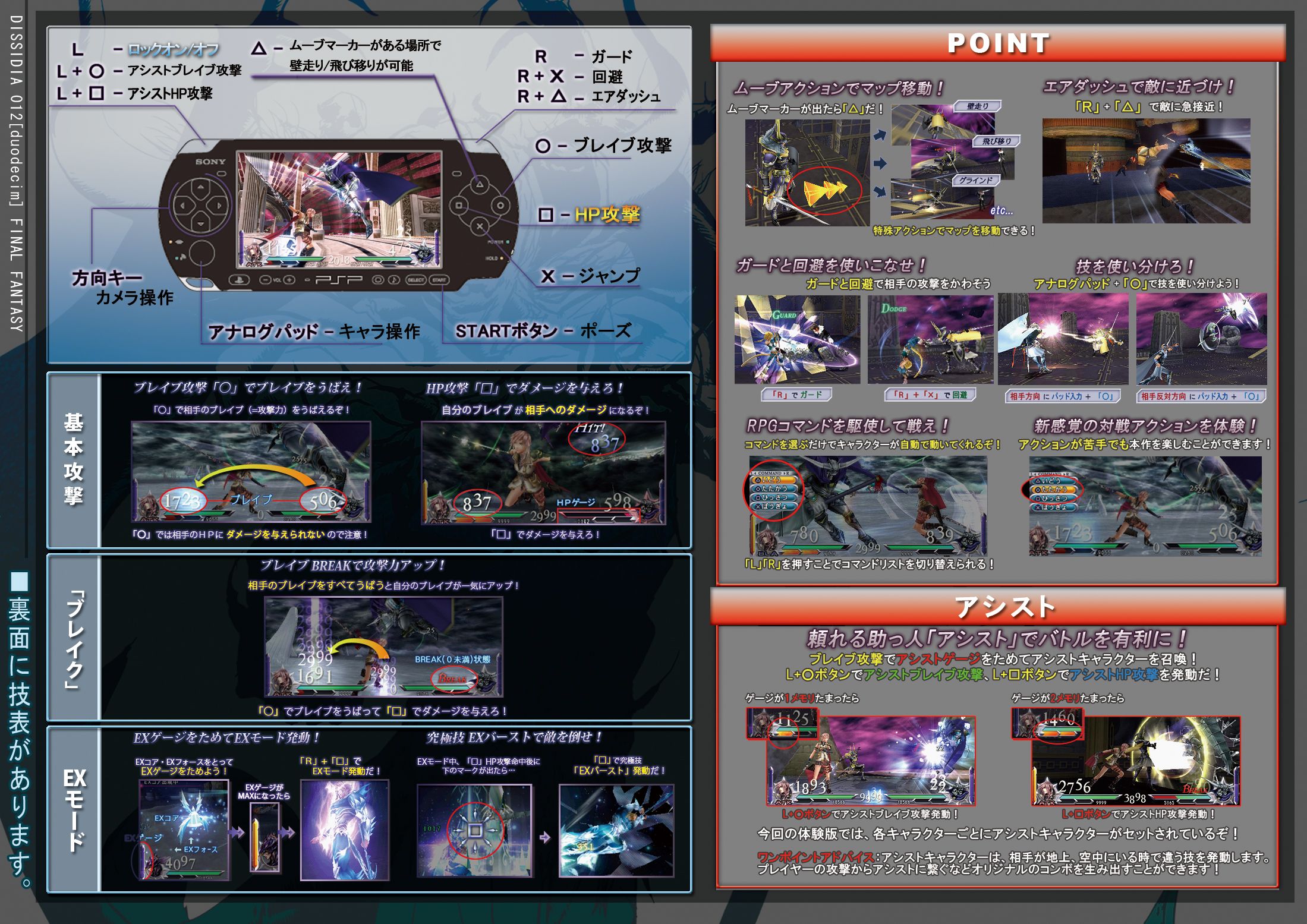 dissidia 012 duodecim prologus final fantasy save data