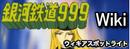 999スポットライト.png