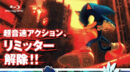Sonic The Hedgehog (2006) - Box Artwork - Ps3 Japan Front - (1).jpg