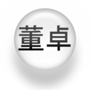 Dong Zhuo Icon.png
