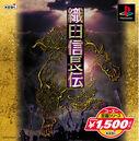 Odanobunagaden-cover.jpg