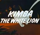 Kimba, el león blanco (1966)