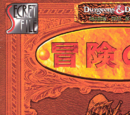 Dungeons & Dragons: Shadow over Mystara Images