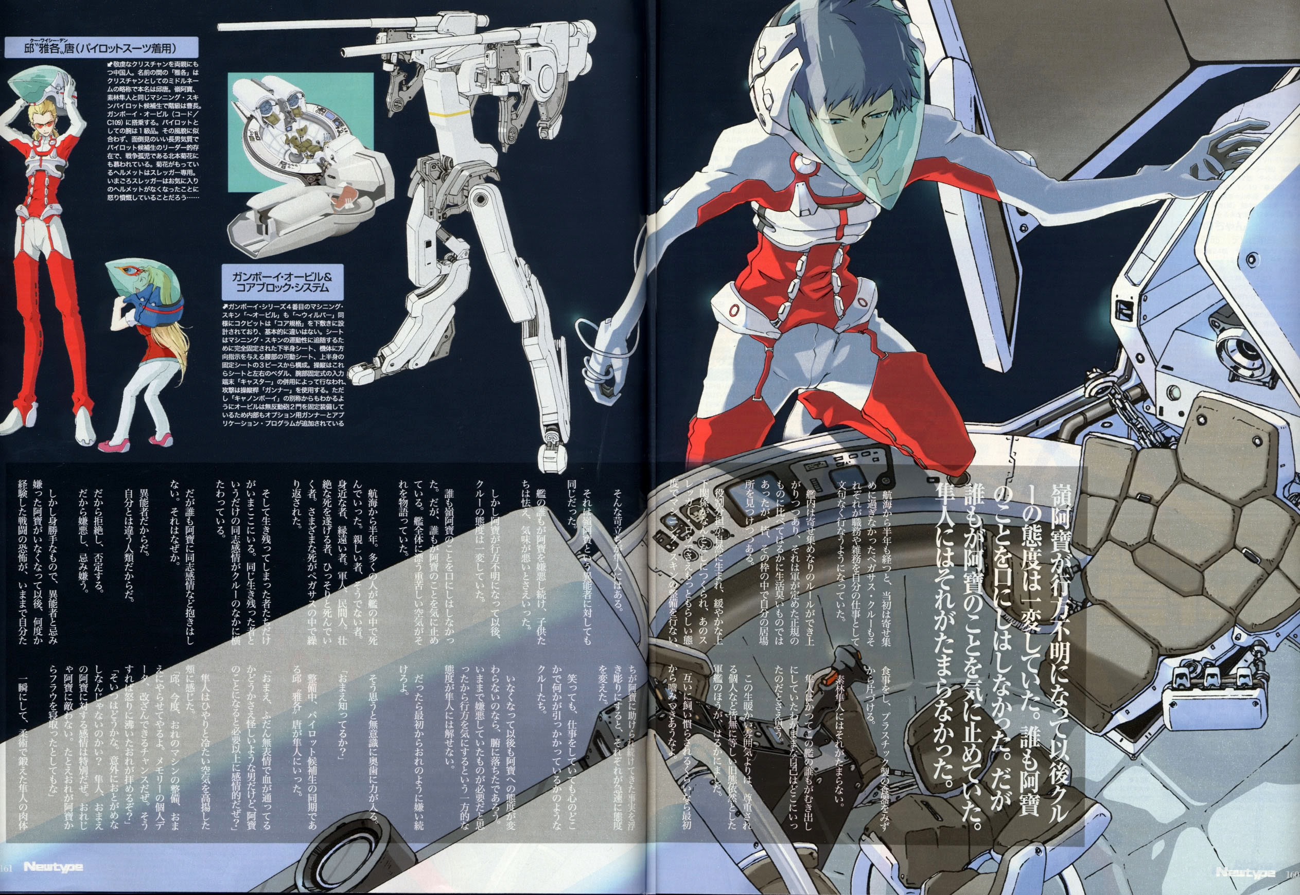 Gundam For The Barrel: For Tha Barrel 1.JPG
