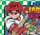 Ike Ike! Nekketsu Hockey-bu: Subette Koronde Dairantō