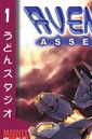 Marvel Mangaverse Avengers Assemble Vol 1 1.jpg