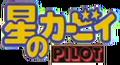 PilotT