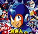 Rockman Gold Empire