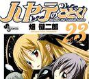 Hayate no Gotoku! Manga Volume 23