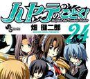 Hayate no Gotoku! Manga Volume 24