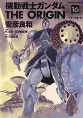 Image - Mobile-suit-gundam-the-origin-16.jpg - Gundam Wiki