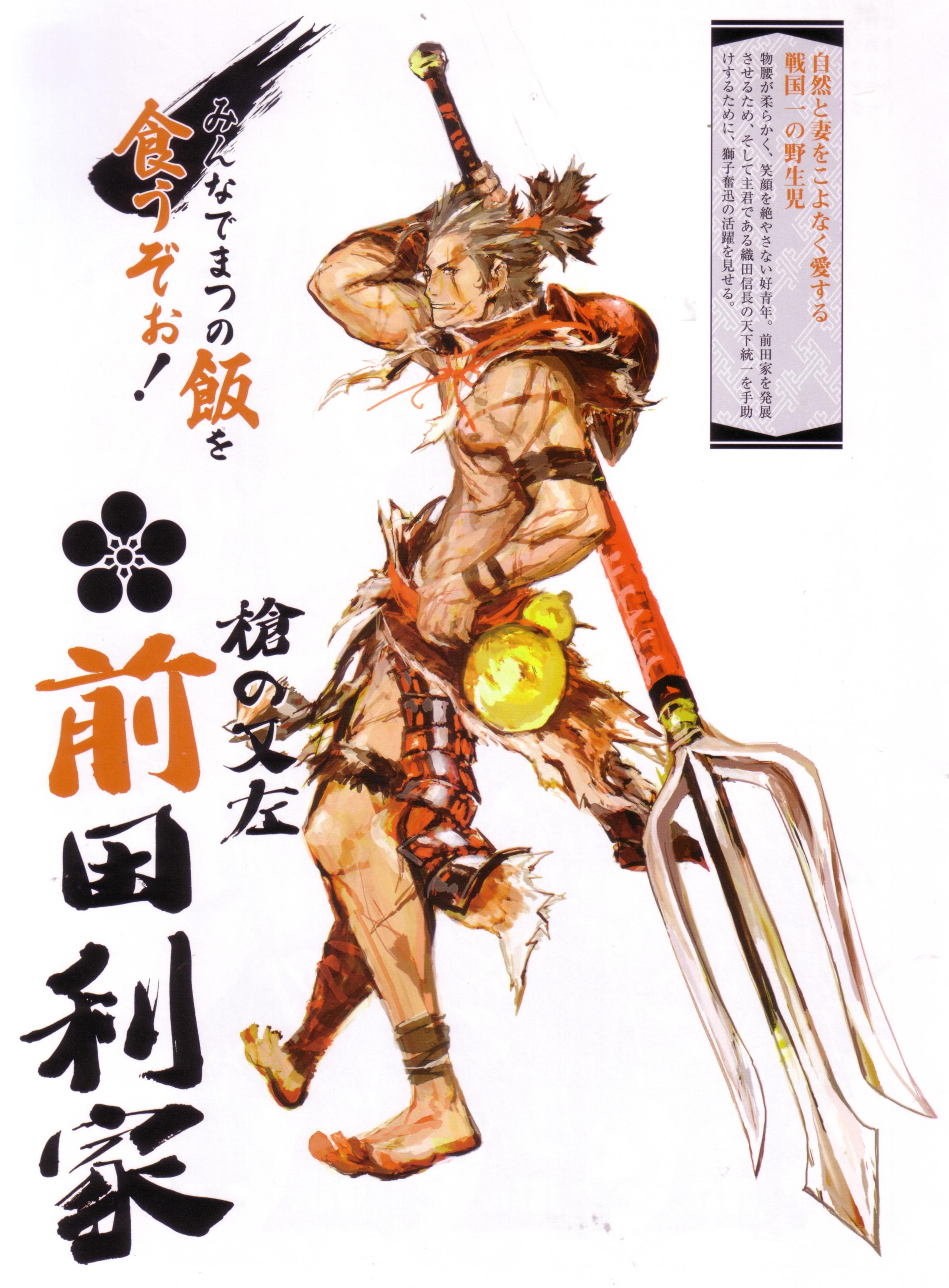Maeda Toshiie - Sengoku BASARA Wiki