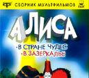 Alicia a Través del Espejo (1982)