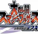 大乱闘スマッシュブラザーズDX
