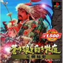 GenghiskhanII-jp-cover.jpg