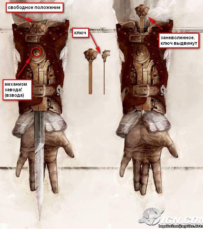 Скрытый клинок — Assassin's