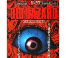 BIO HAZARD (guide book)