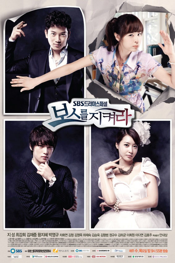 http://img3.wikia.nocookie.net/__cb20110726215422/drama/es/images/a/a7/Protect_the_Boss_1.jpg