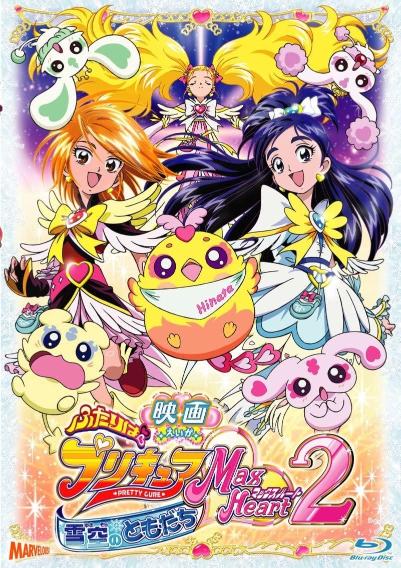 Futari Wa Pretty Cure Max Heart ...