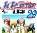 Hayate no Gotoku! Manga Volume 29