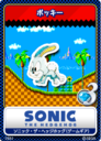 Sonic the Hedgehog (8-bit) 12 Pocky.png