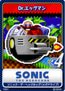 Sonic the Hedgehog (16-bit) 19 Dr. Robotnik.png