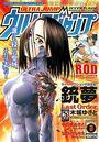 Ultra Jump 2002-03 cover.jpg