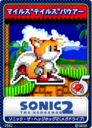Sonic the Hedgehog 2 15 Tails.png