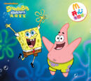 Splashing Fun with SpongeBob (McDonald's, 2011)