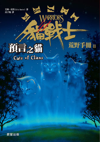 Cats Of The Clans Gallery Warrior Cats Wiki Erin